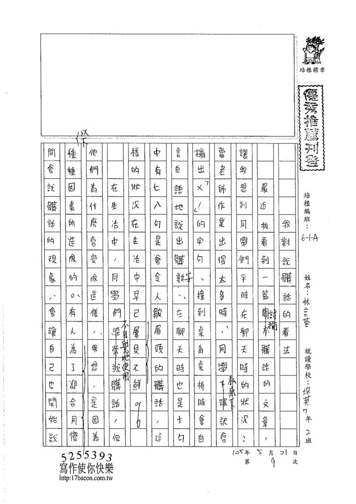 105WA409林言蓉 (1)