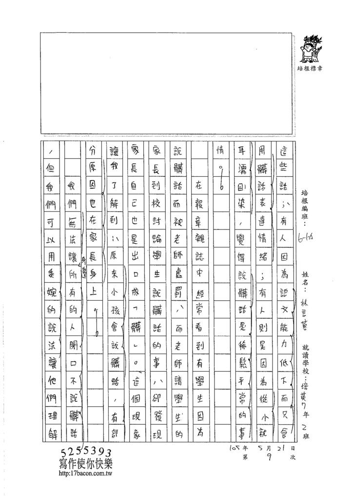 105WA409林言蓉 (2)