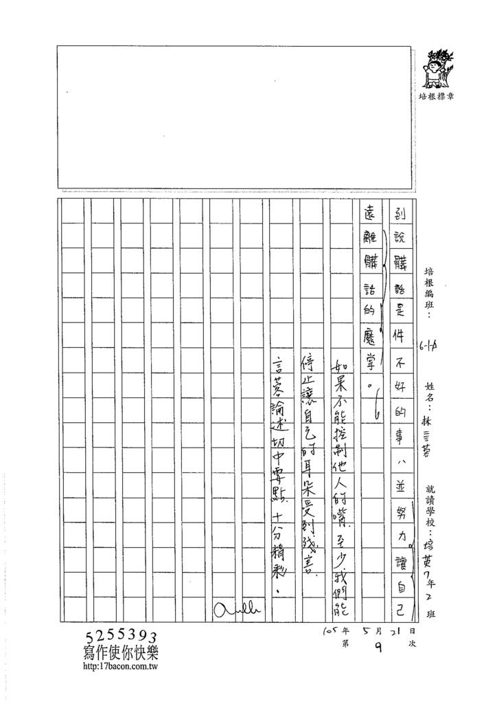 105WA409林言蓉 (3)