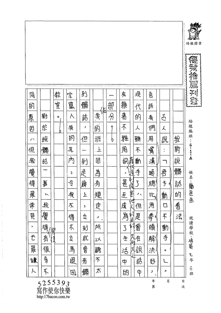 105WA409簡邑丞 (1)