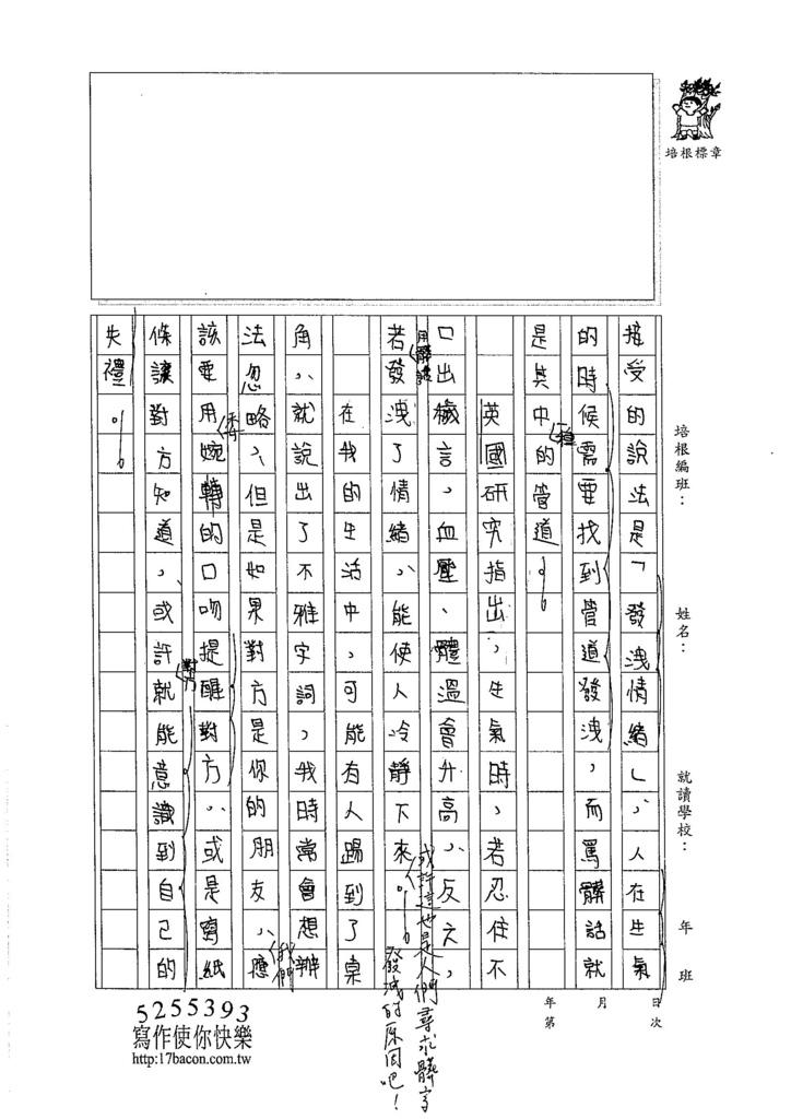 105WA409簡邑丞 (2)