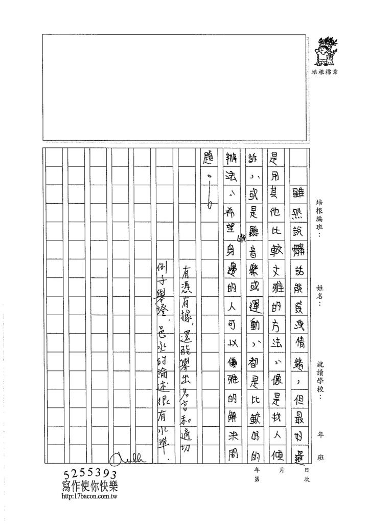 105WA409簡邑丞 (3)