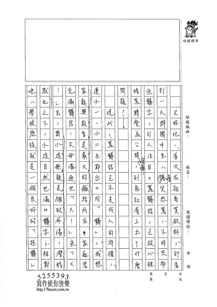 105WA409周宜蓁 (2)