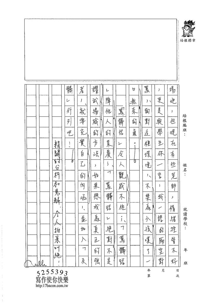 105WA409周宜蓁 (3)