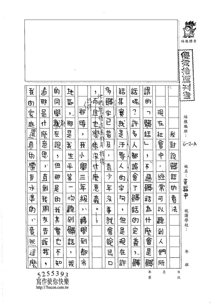 105WA409黃韜尹 (1)