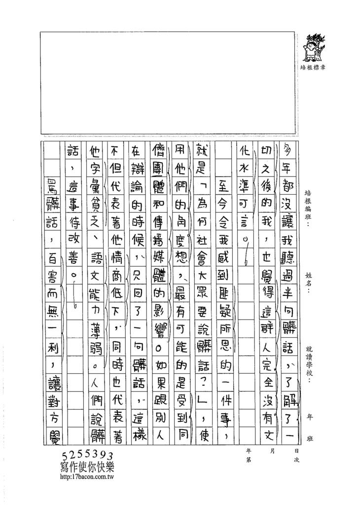 105WA409黃韜尹 (2)