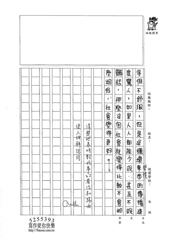 105WA409黃韜尹 (3)