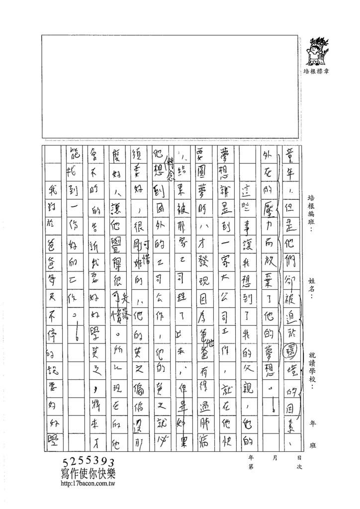 105WG408陳郁錡 (2)