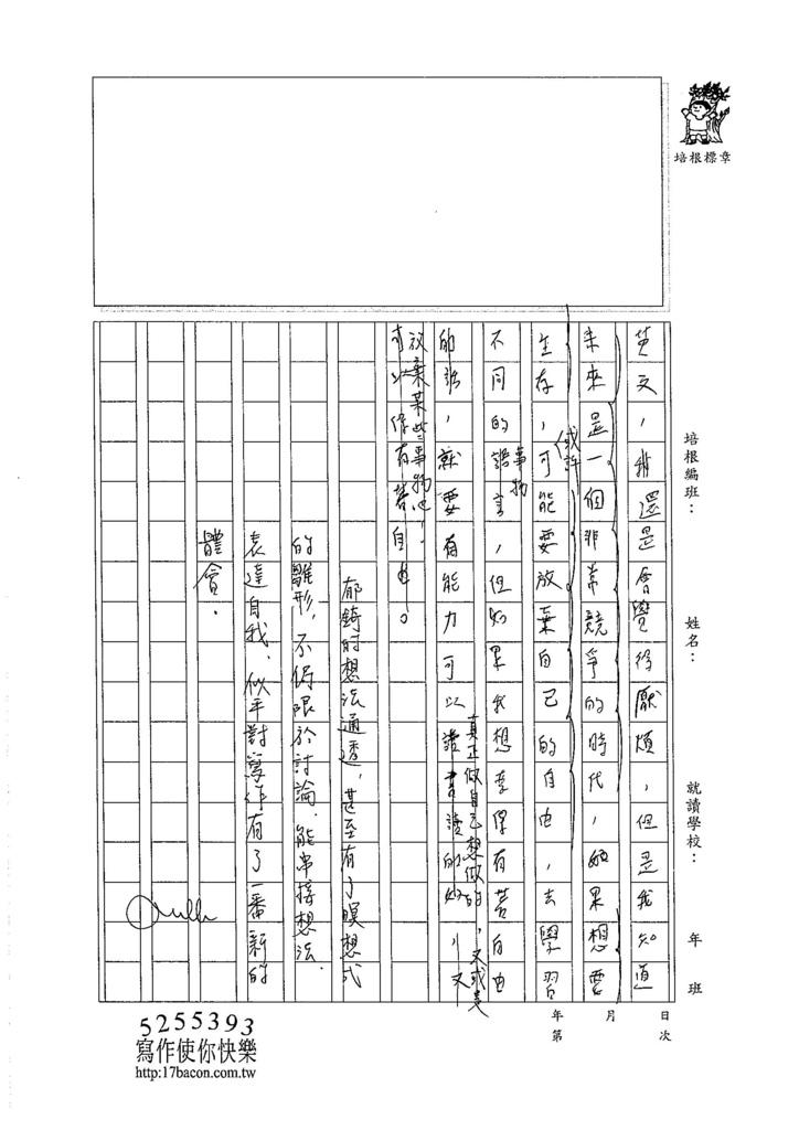 105WG408陳郁錡 (3)
