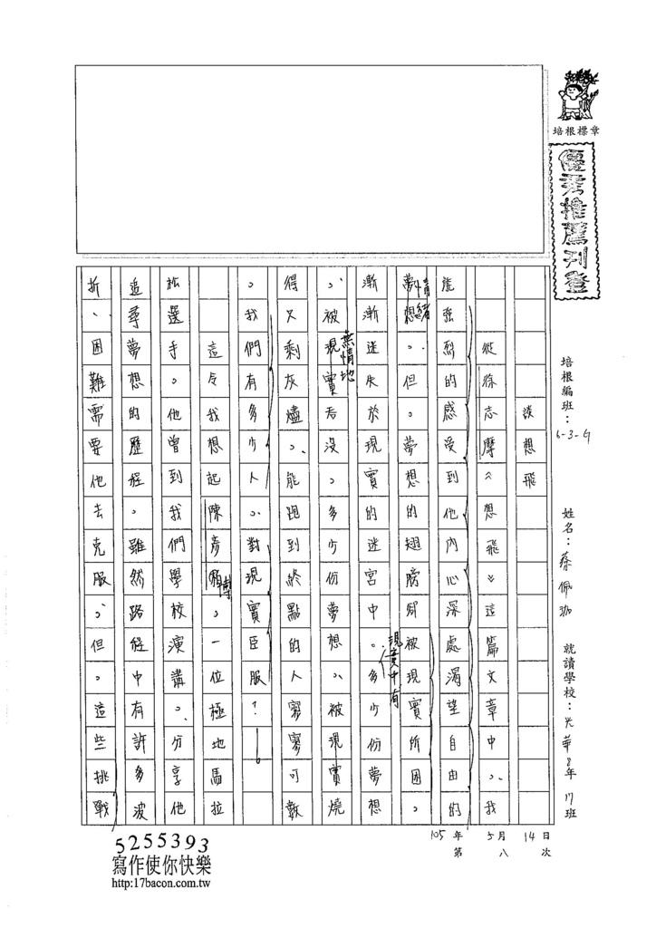 105WG408蔡佩珈 (1)