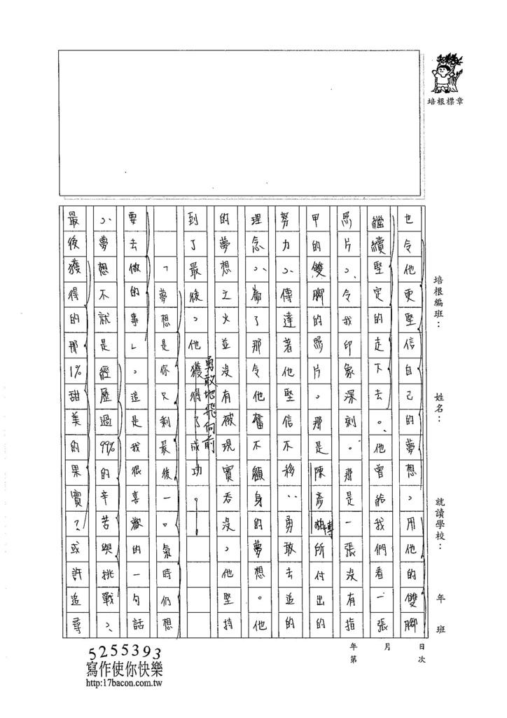 105WG408蔡佩珈 (2)