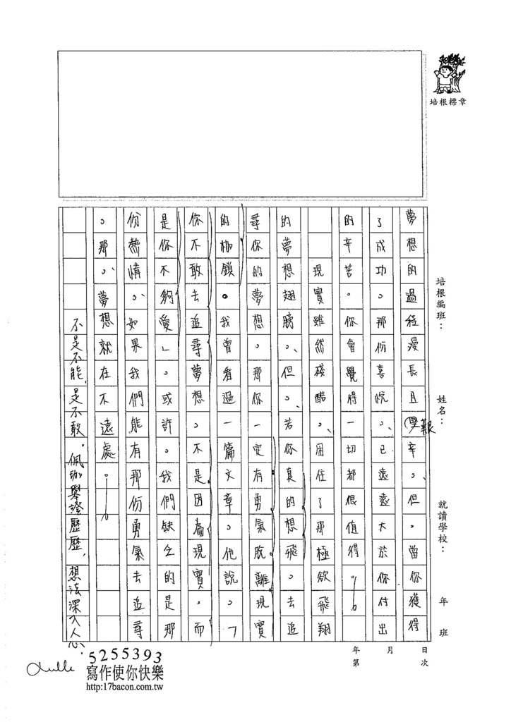 105WG408蔡佩珈 (3)