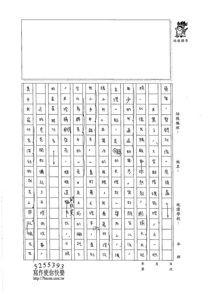 105WG409劉君彥 (2)