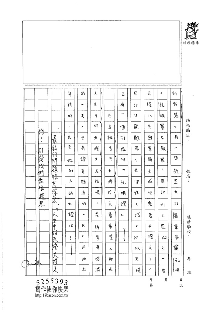 105WG409劉君彥 (3)