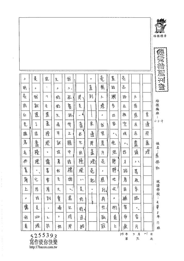 105WG409蔡佩珈 (1)