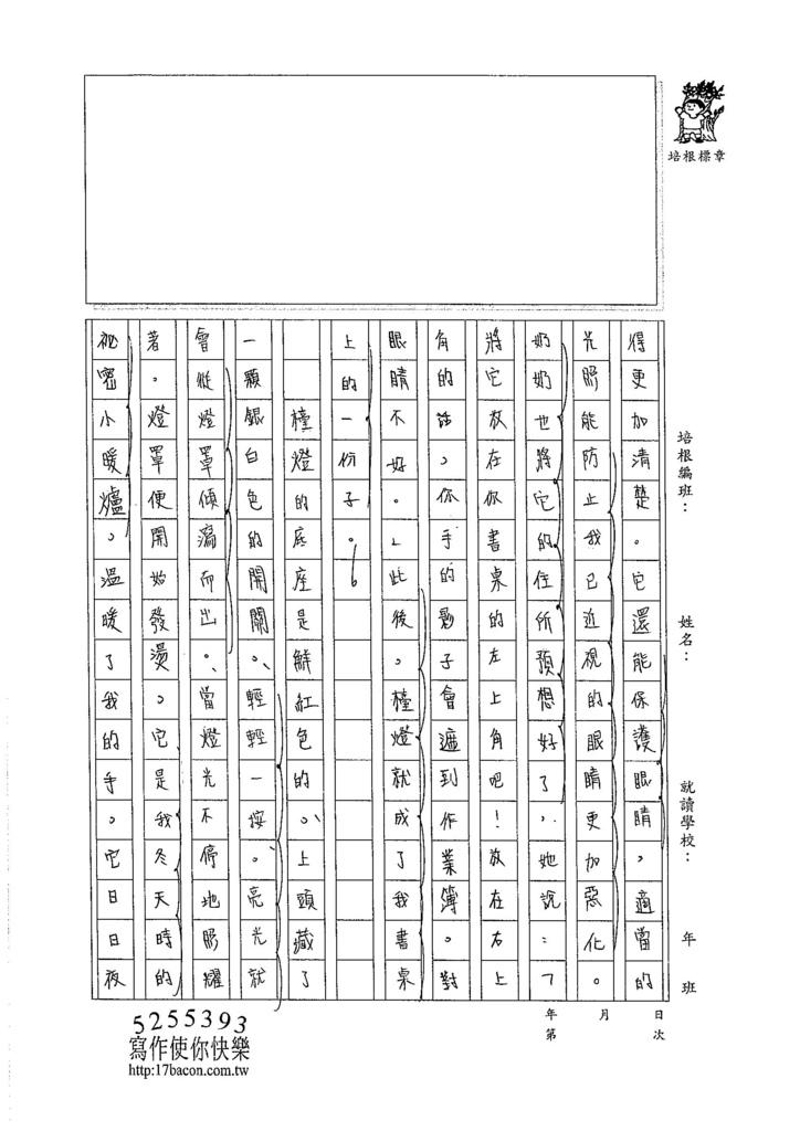 105WG409蔡佩珈 (2)