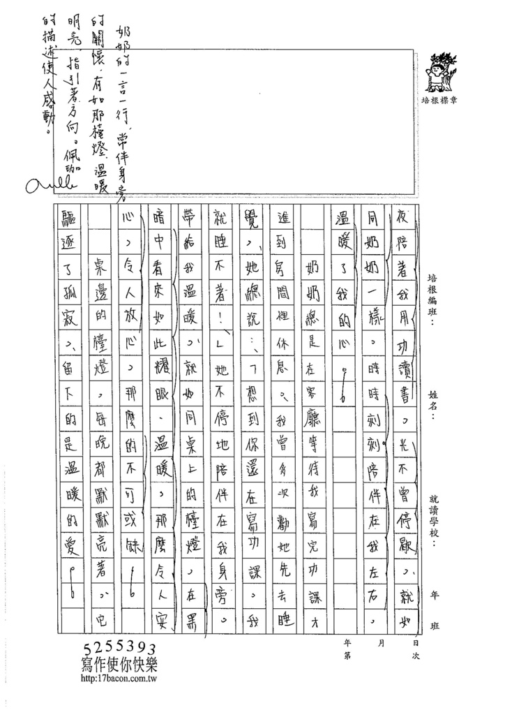 105WG409蔡佩珈 (3)