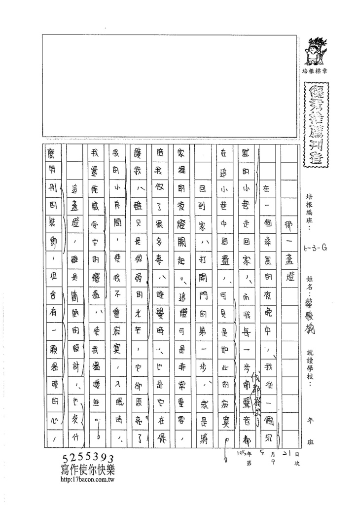 105WG409蔡駿榆 (1)