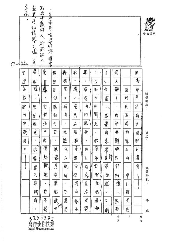 105WG409蔡駿榆 (2)
