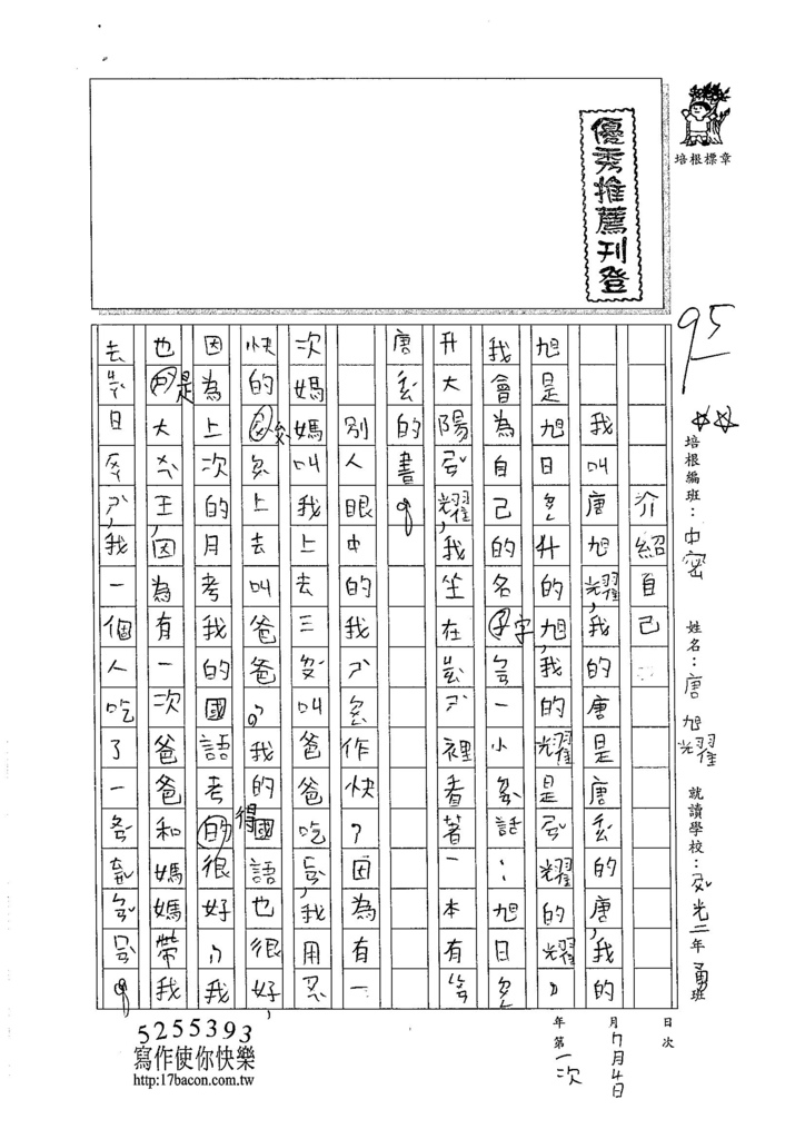 105暑TMW101 唐旭曜 (1)