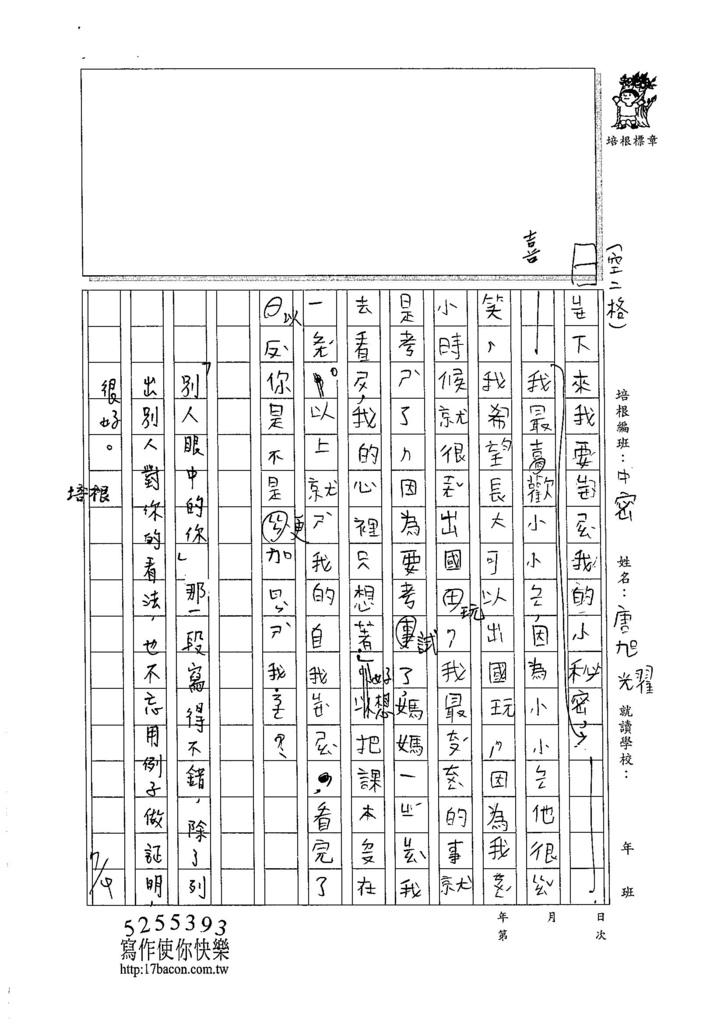105暑TMW101 唐旭曜 (2)