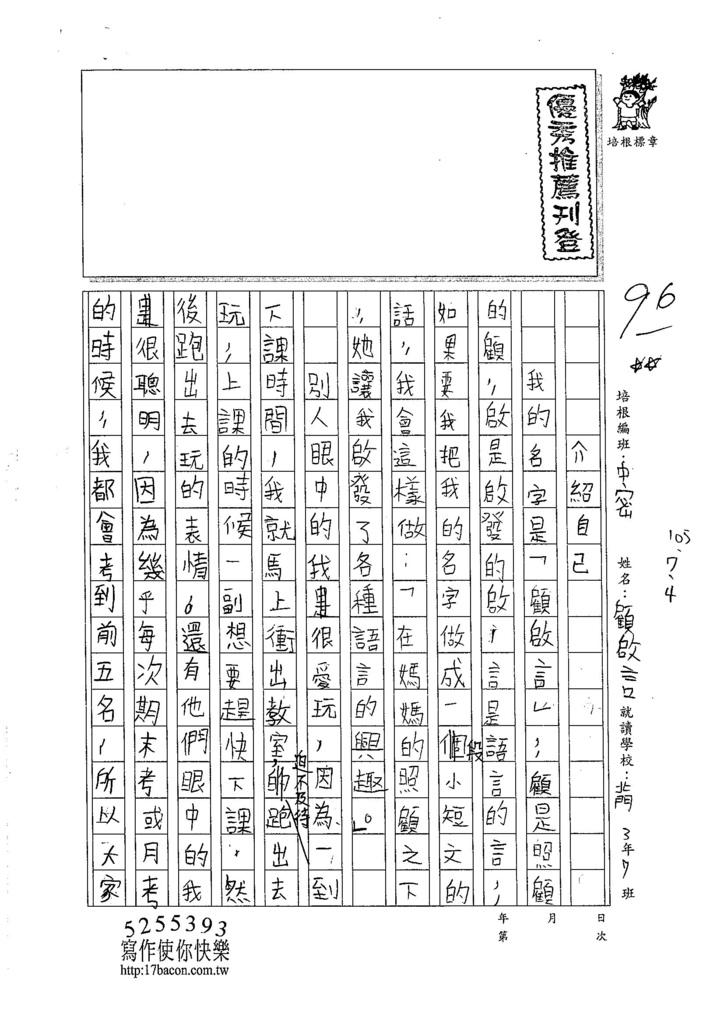 105暑TMW101 顧啟言 (1)