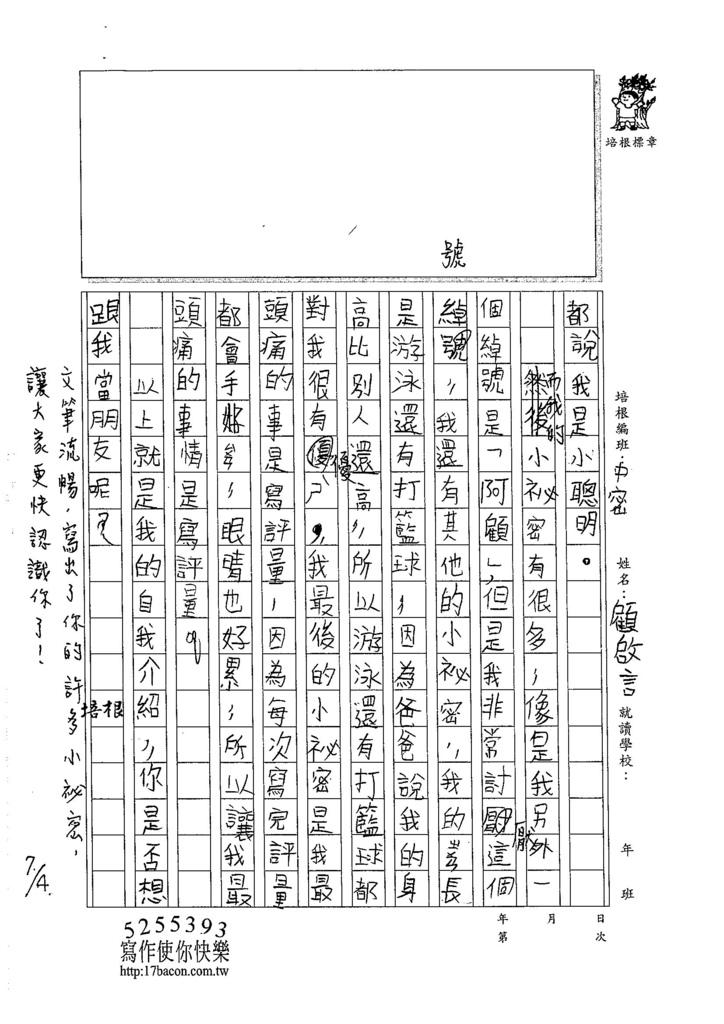 105暑TMW101 顧啟言 (2)