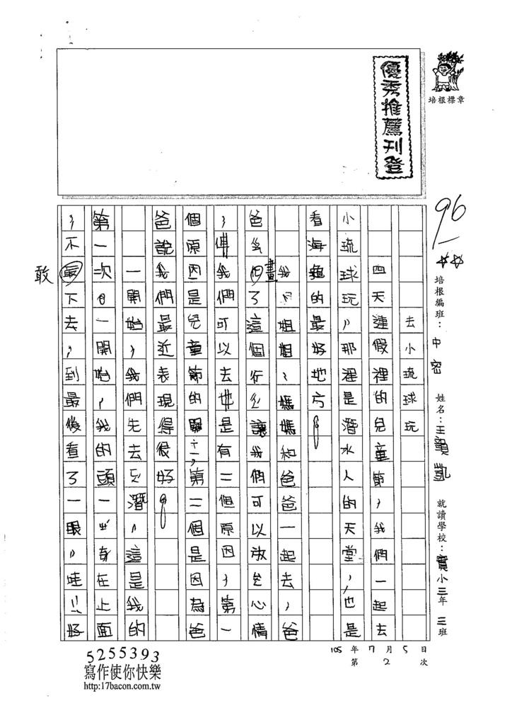 105暑TMW102 王韻凱 (1)