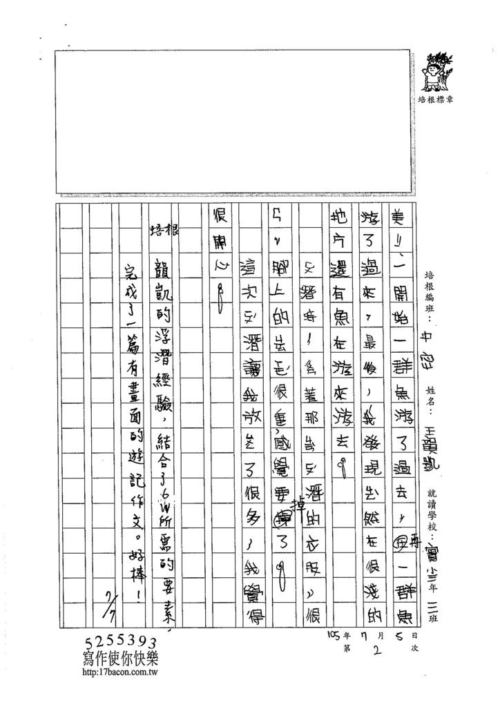 105暑TMW102 王韻凱 (2)