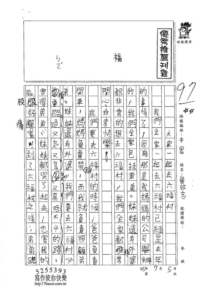 105暑TMW102 顧啟言 (1)