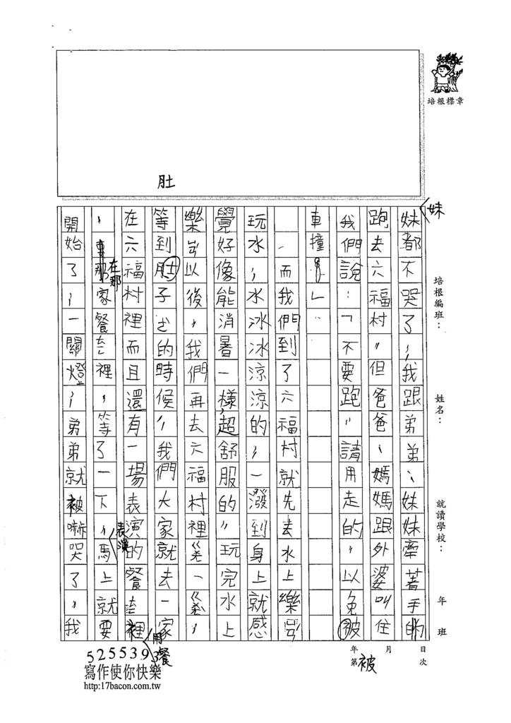 105暑TMW102 顧啟言 (2)