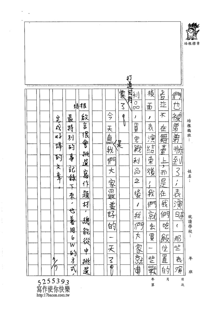 105暑TMW102 顧啟言 (3)