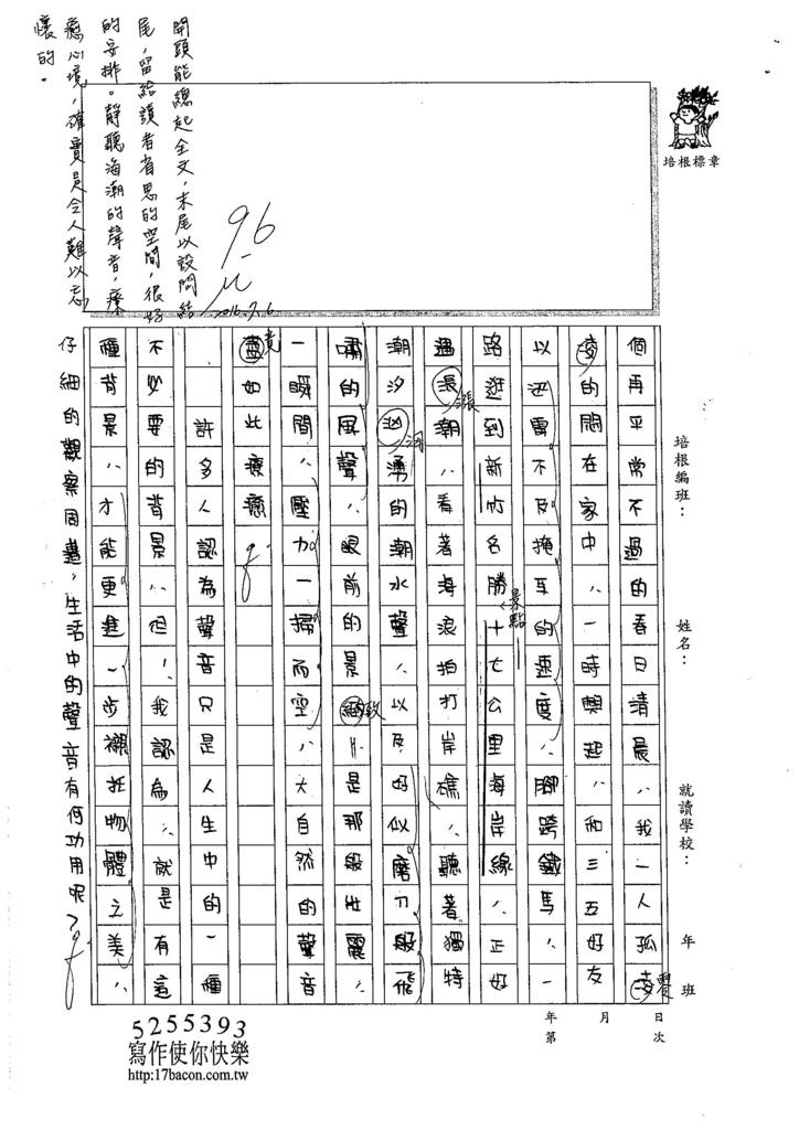 105暑TSW101 黃允愛 (2)