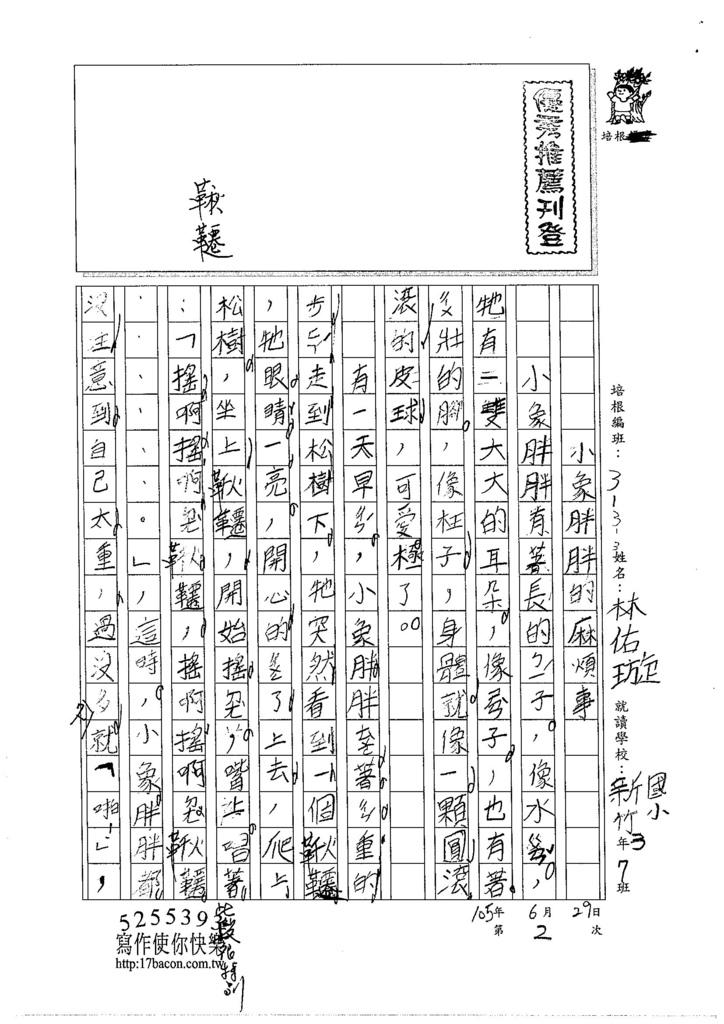 105W3102林佑璇 (1)