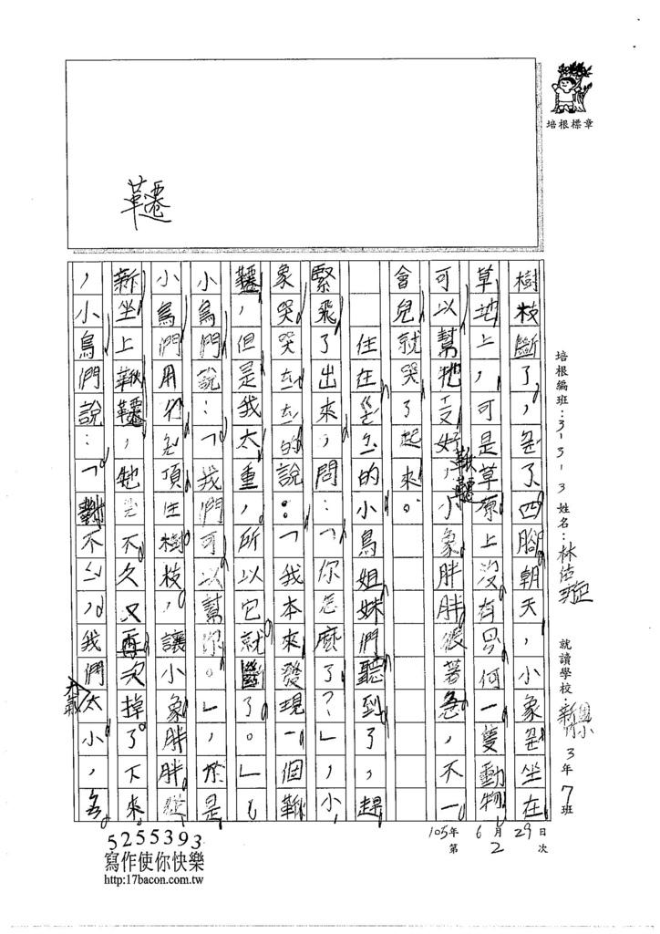 105W3102林佑璇 (2)