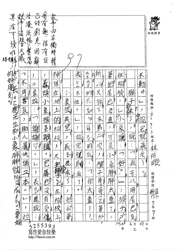 105W3102林佑璇 (3)