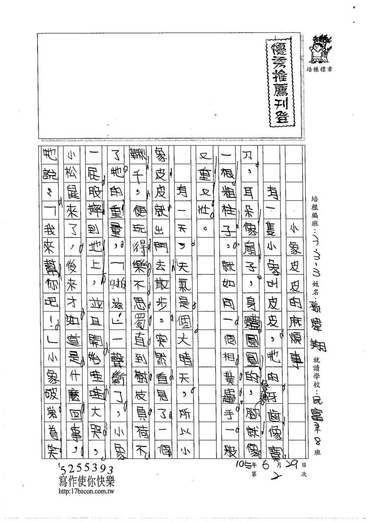 105W3102孫煒翔 (1)