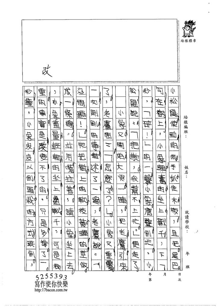 105W3102孫煒翔 (2)