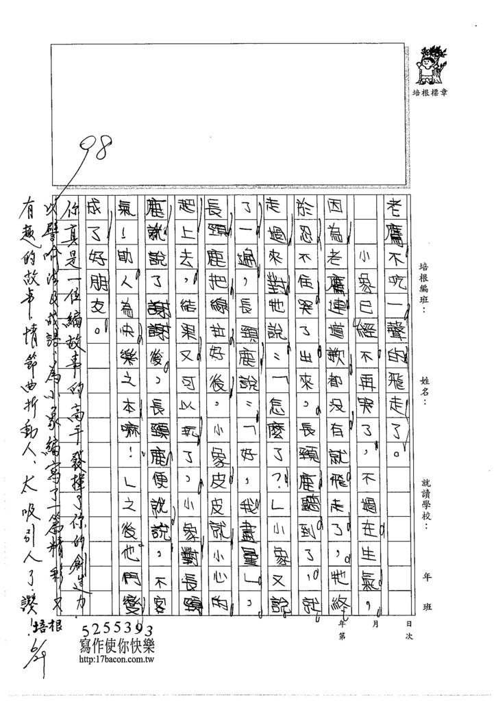105W3102孫煒翔 (3)