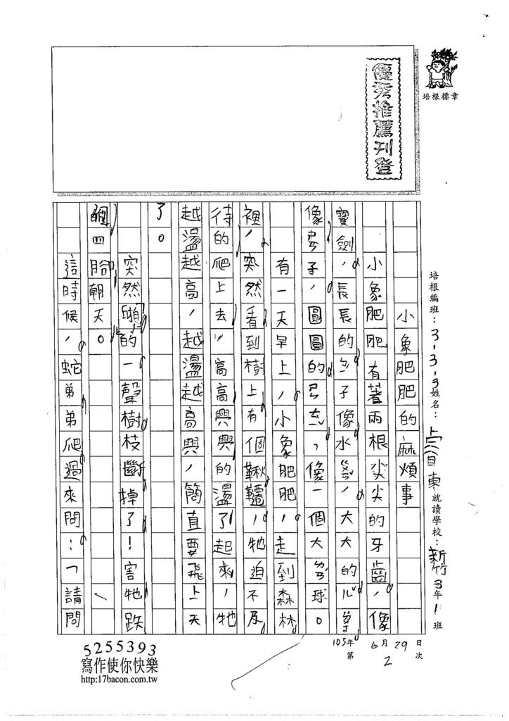 105W3102游睿東 (1)