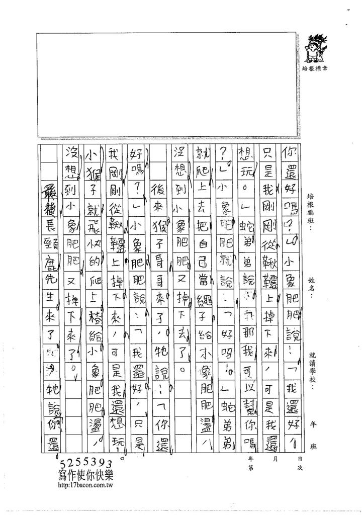 105W3102游睿東 (2)