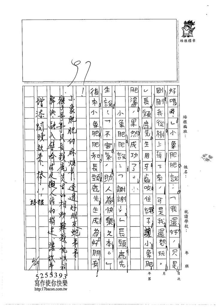 105W3102游睿東 (3)