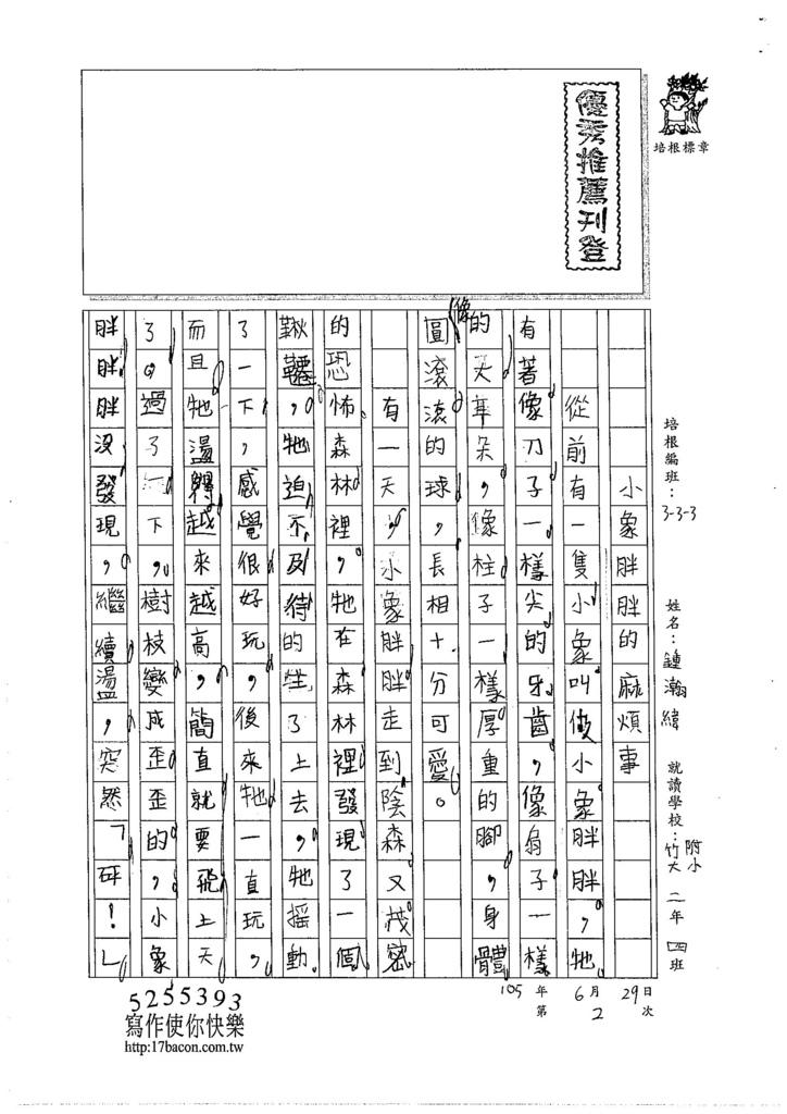 105W3102鍾瀚緯 (1)