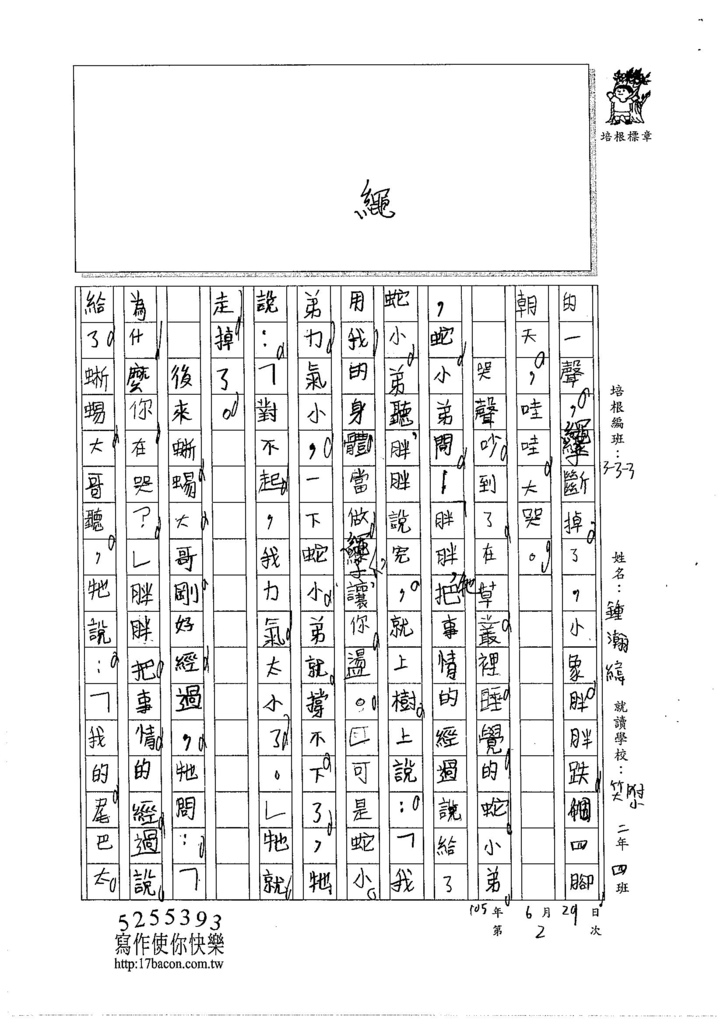 105W3102鍾瀚緯 (2)