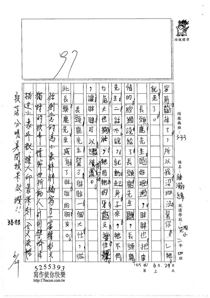 105W3102鍾瀚緯 (3)