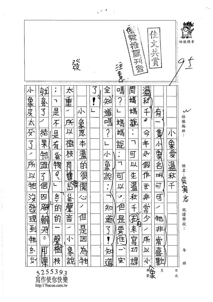 105W3102吳宥忞 (1)