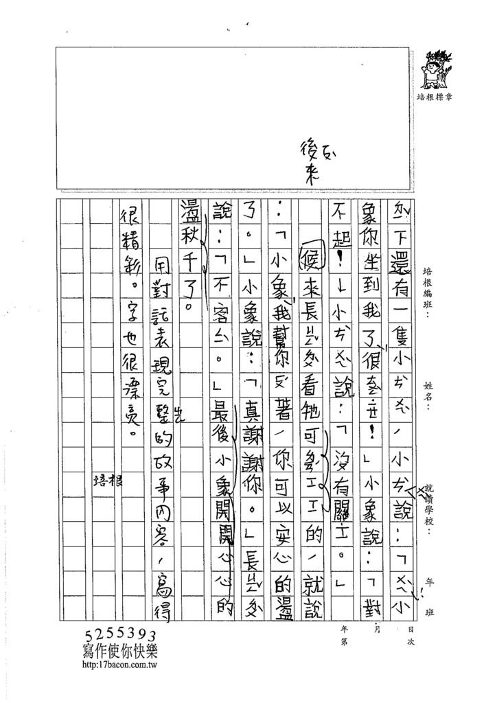 105W3102吳宥忞 (2)