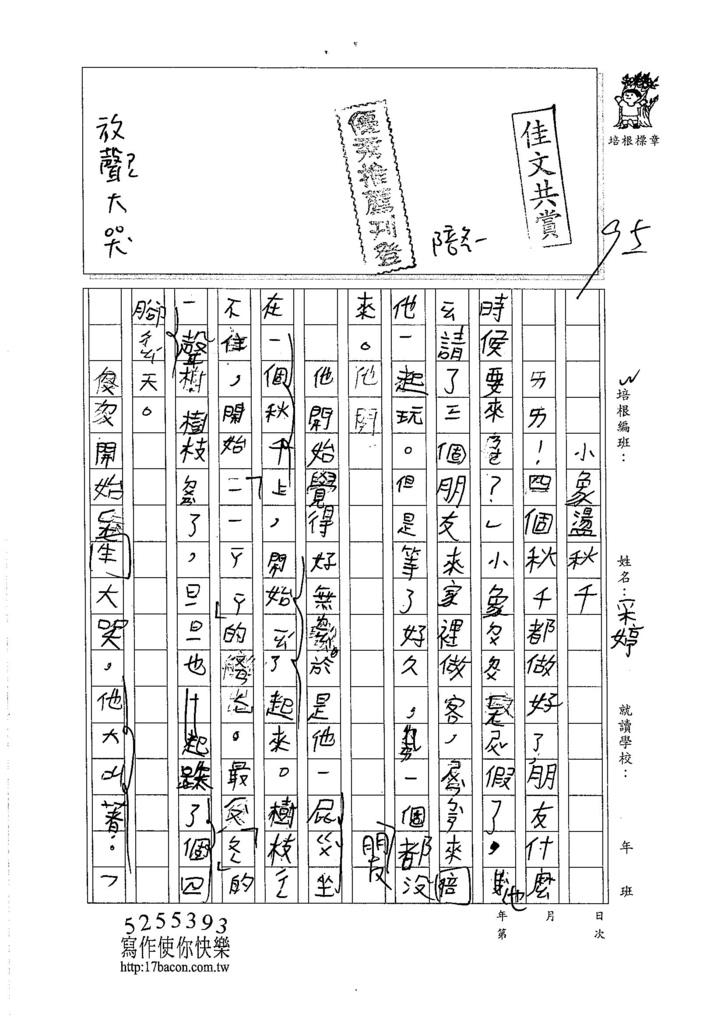 105W3102劉采婷 (1)