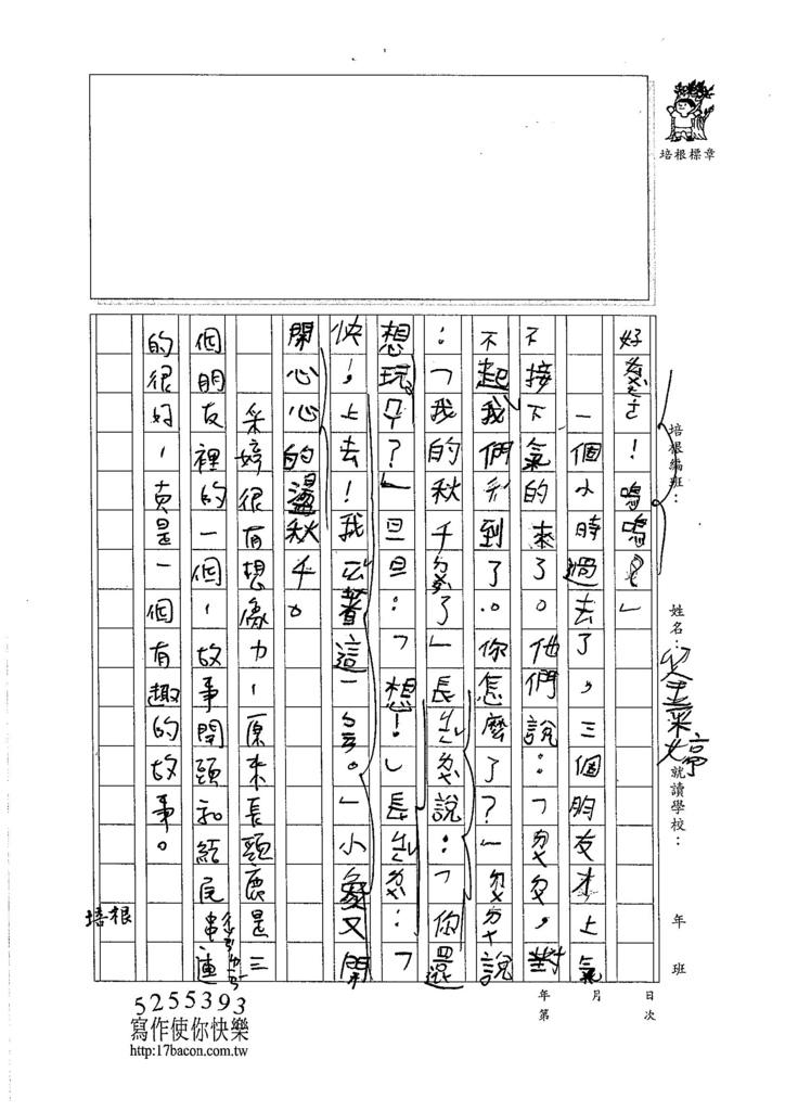 105W3102劉采婷 (2)
