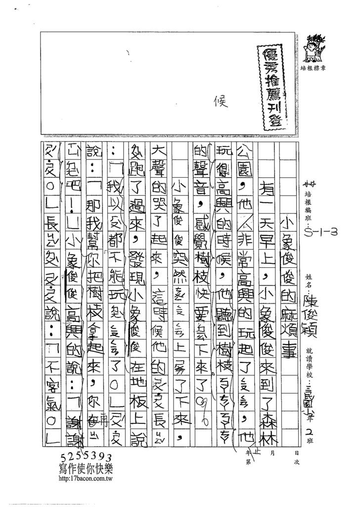 105W3102陳俊穎 (1)